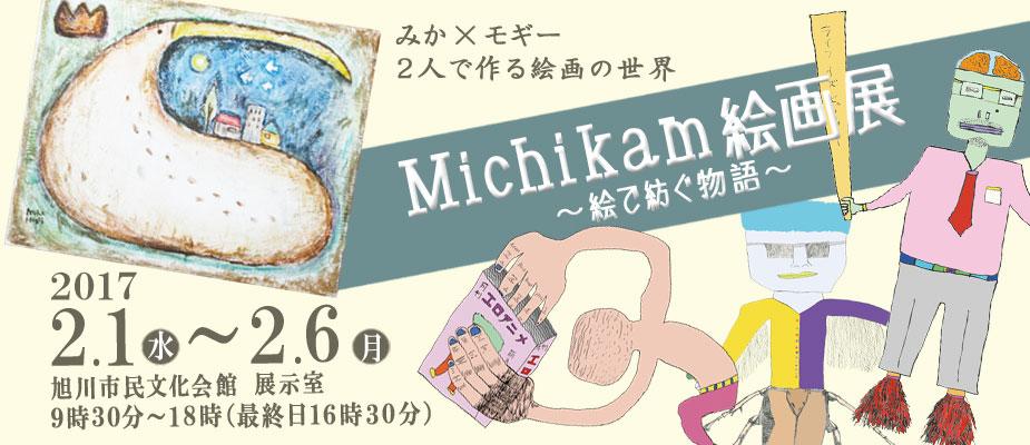 Michikam絵画展〜絵で紡ぐ物語〜