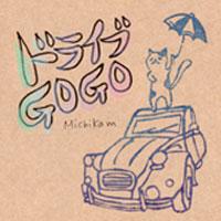 CDジャケット ドライブ GO GO