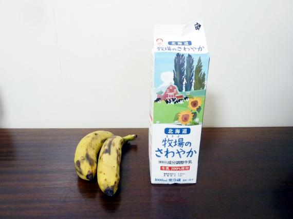 牛乳とバナナ2本
